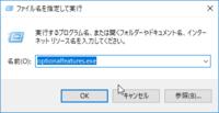SnapCrab_ファイル名を指定して実行_2017-6-24_10-12-51_No-00.png
